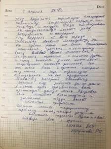 Otzyv_04_04_17