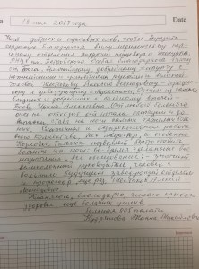 Otzyv_13_05_17