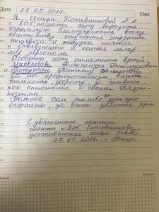 Otzyv_27_05_17