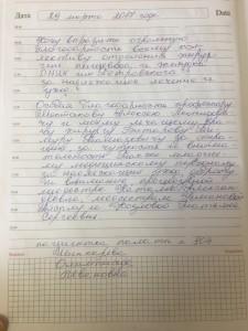 Otzyv_29_03_17
