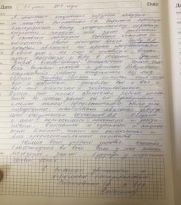 Otzyv_31_05_17