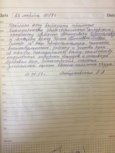 Otzyv_28_03_17