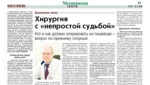 Медицинская газета №32 от 21 августа 2019 года