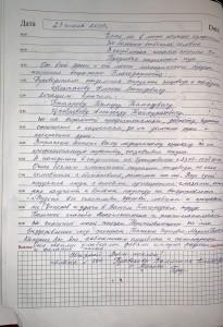 Otzyv_23_07_19
