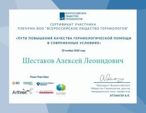 Шестаков Алексей Леонидович
