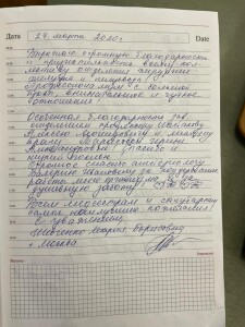 otzyv_shevchenko